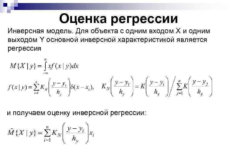 Оценка регрессии Инверсная модель. Для объекта с одним входом X и одним выходом Y