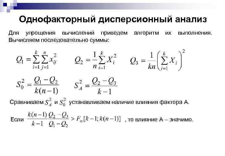 Однофакторный дисперсионный анализ Для упрощения вычислений приведем алгоритм их выполнения. Вычисляем последовательно суммы: Сравниваем