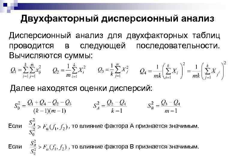 Двухфакторный дисперсионный анализ Дисперсионный анализ для двухфакторных таблиц проводится в следующей последовательности. Вычисляются суммы: