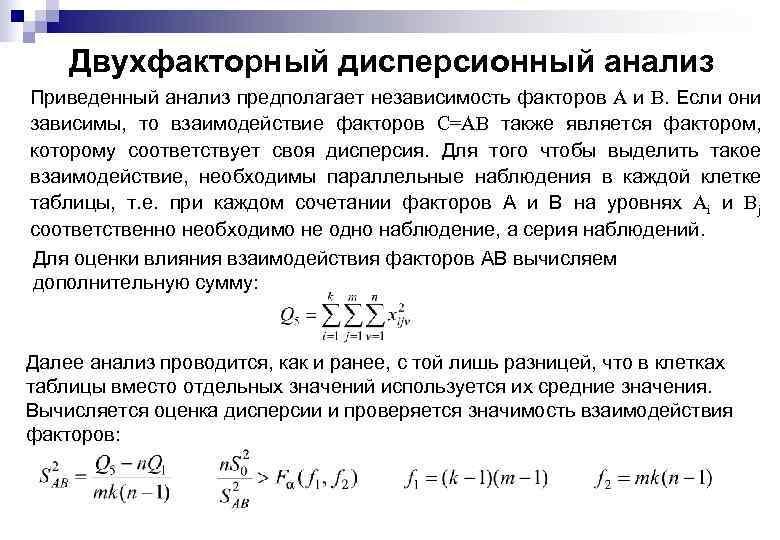 Двухфакторный дисперсионный анализ Приведенный анализ предполагает независимость факторов A и B. Если они зависимы,