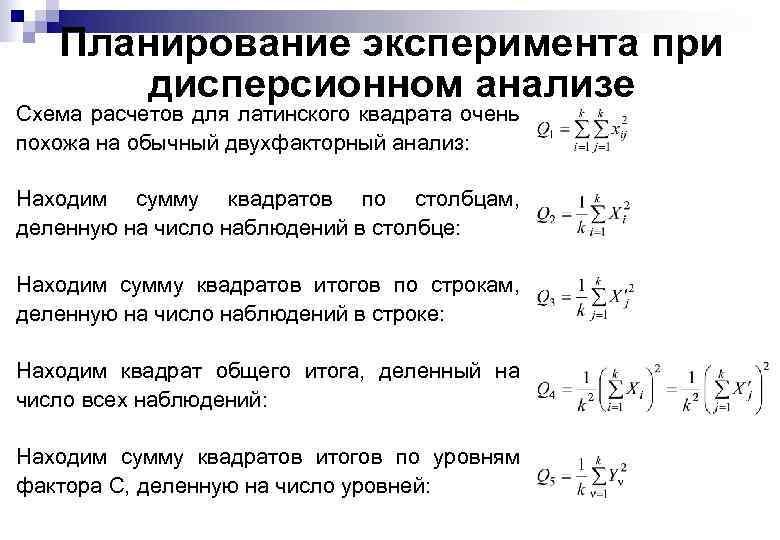 Планирование эксперимента при дисперсионном анализе Схема расчетов для латинского квадрата очень похожа на обычный