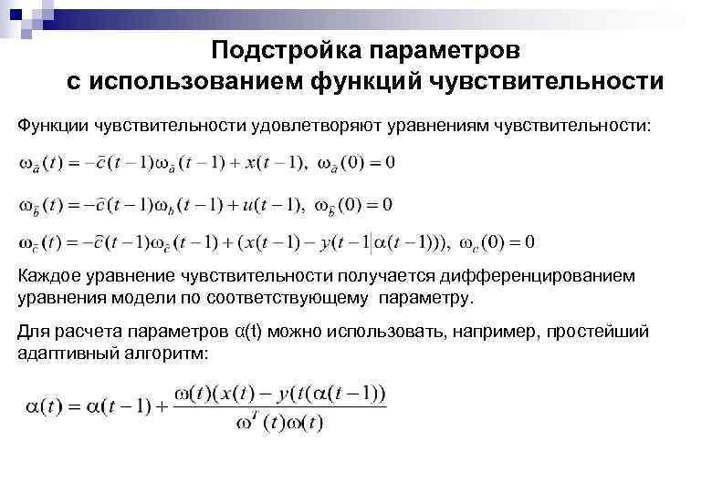 Подстройка параметров с использованием функций чувствительности Функции чувствительности удовлетворяют уравнениям чувствительности: Каждое уравнение чувствительности