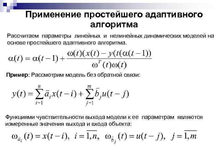Применение простейшего адаптивного алгоритма Рассчитаем параметры линейных и нелинейных динамических моделей на основе простейшего
