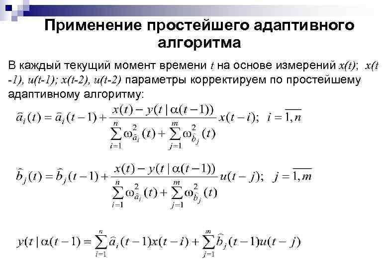 Применение простейшего адаптивного алгоритма В каждый текущий момент времени t на основе измерений x(t);