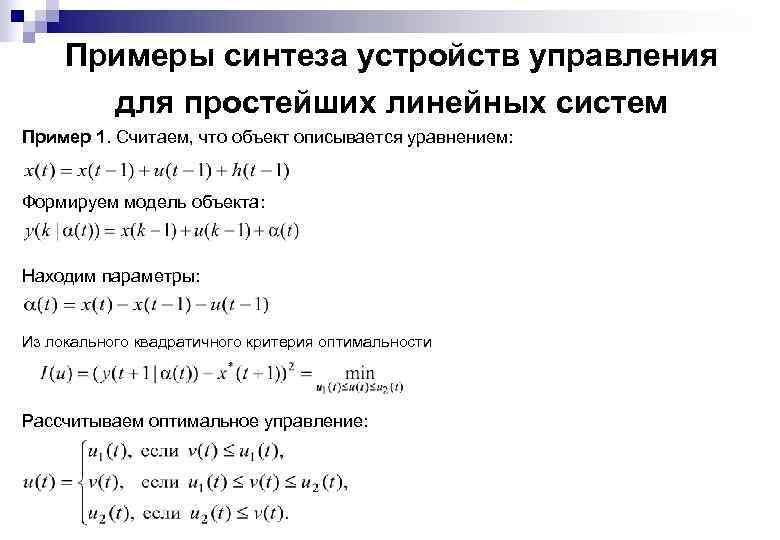 Примеры синтеза устройств управления для простейших линейных систем Пример 1. Считаем, что объект описывается
