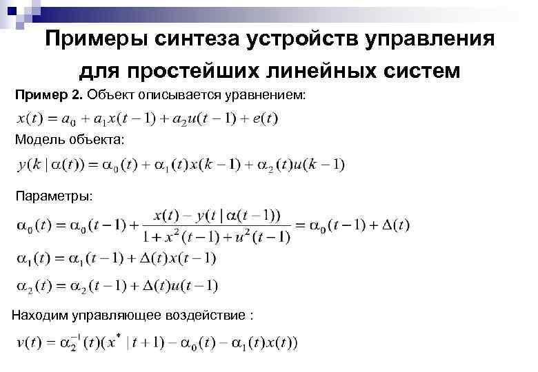 Примеры синтеза устройств управления для простейших линейных систем Пример 2. Объект описывается уравнением: Модель