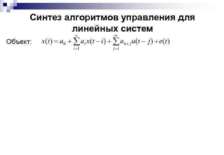 Синтез алгоритмов управления для линейных систем Объект: