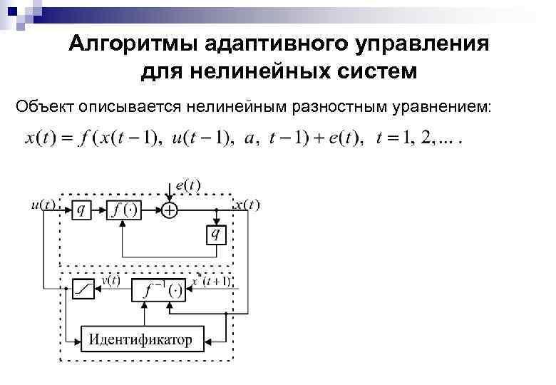 Алгоритмы адаптивного управления для нелинейных систем Объект описывается нелинейным разностным уравнением: