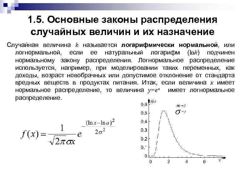1. 5. Основные законы распределения случайных величин и их назначение Случайная величина h называется