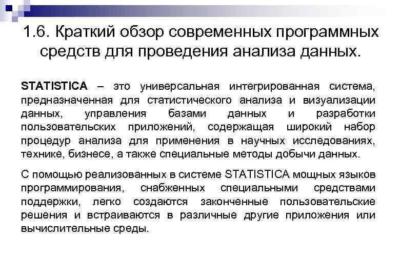 1. 6. Краткий обзор современных программных средств для проведения анализа данных. STATISTICA – это