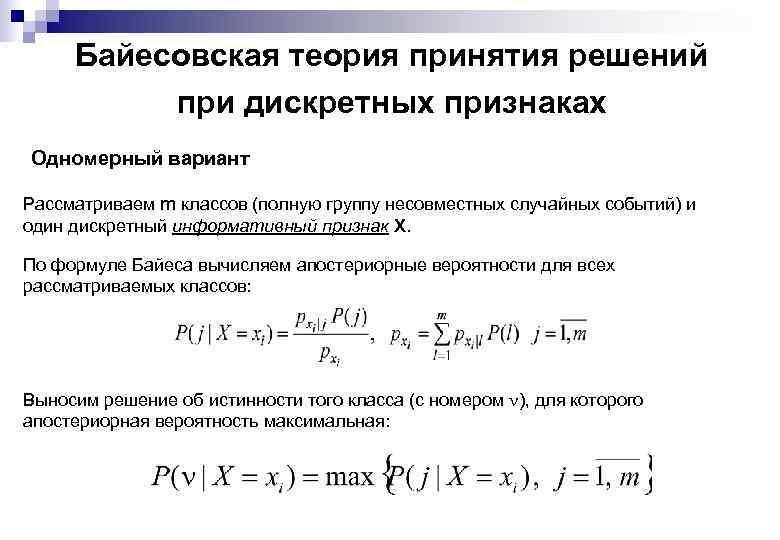 Байесовская теория принятия решений при дискретных признаках Одномерный вариант Рассматриваем m классов (полную группу