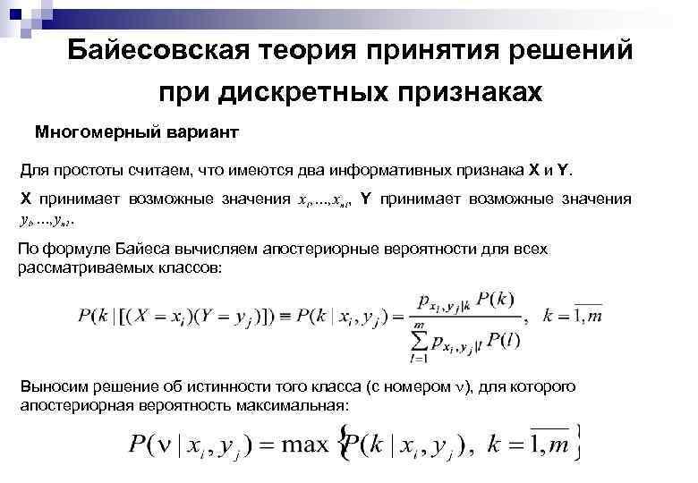 Байесовская теория принятия решений при дискретных признаках Многомерный вариант Для простоты считаем, что имеются