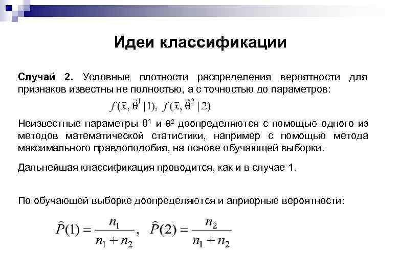 Идеи классификации Случай 2. Условные плотности распределения вероятности для признаков известны не полностью, а