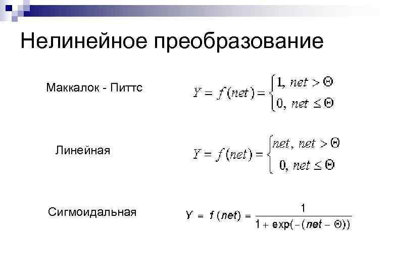 Нелинейное преобразование Маккалок - Питтс Линейная Сигмоидальная