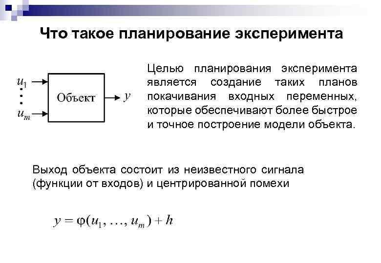 Что такое планирование эксперимента Целью планирования эксперимента является создание таких планов покачивания входных переменных,