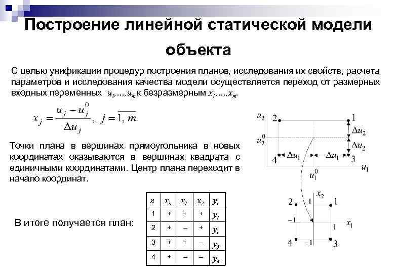 Построение линейной статической модели объекта С целью унификации процедур построения планов, исследования их свойств,
