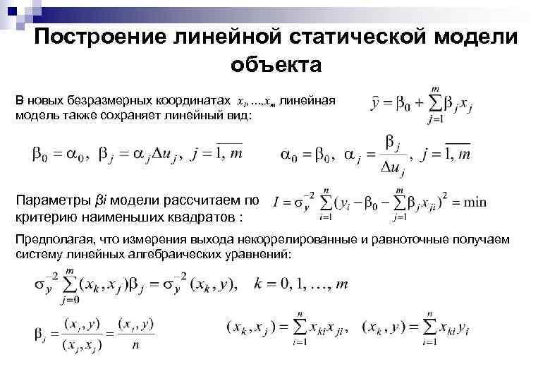 Построение линейной статической модели объекта В новых безразмерных координатах x 1, …, xm линейная