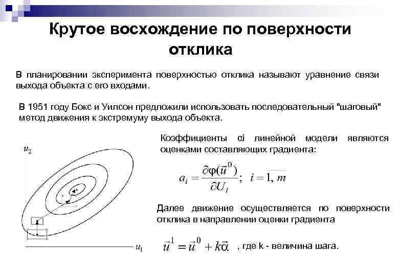 Крутое восхождение по поверхности отклика В планировании эксперимента поверхностью отклика называют уравнение связи выхода