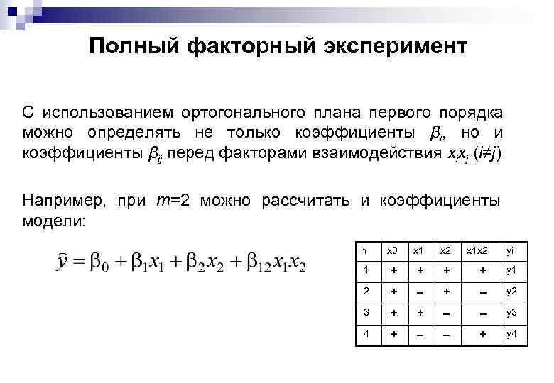 Полный факторный эксперимент С использованием ортогонального плана первого порядка можно определять не только коэффициенты
