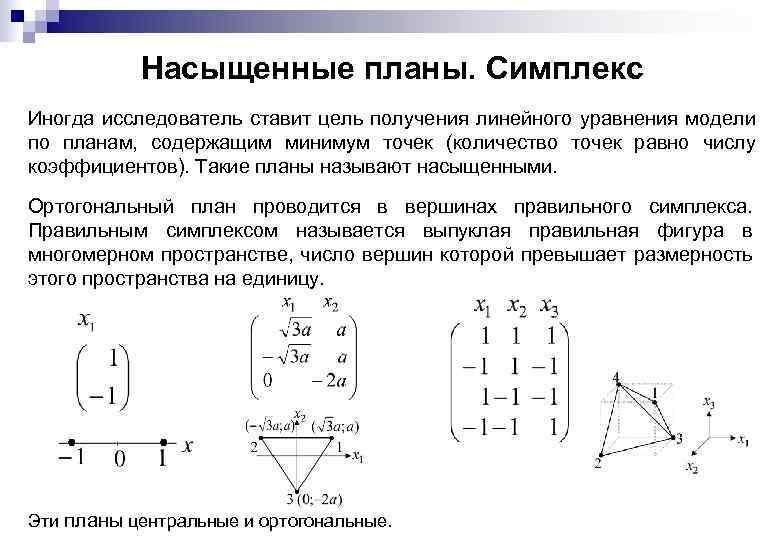 Насыщенные планы. Симплекс Иногда исследователь ставит цель получения линейного уравнения модели по планам, содержащим