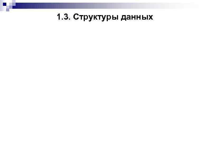1. 3. Структуры данных