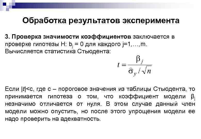 Обработка результатов эксперимента 3. Проверка значимости коэффициентов заключается в проверке гипотезы H: bj =