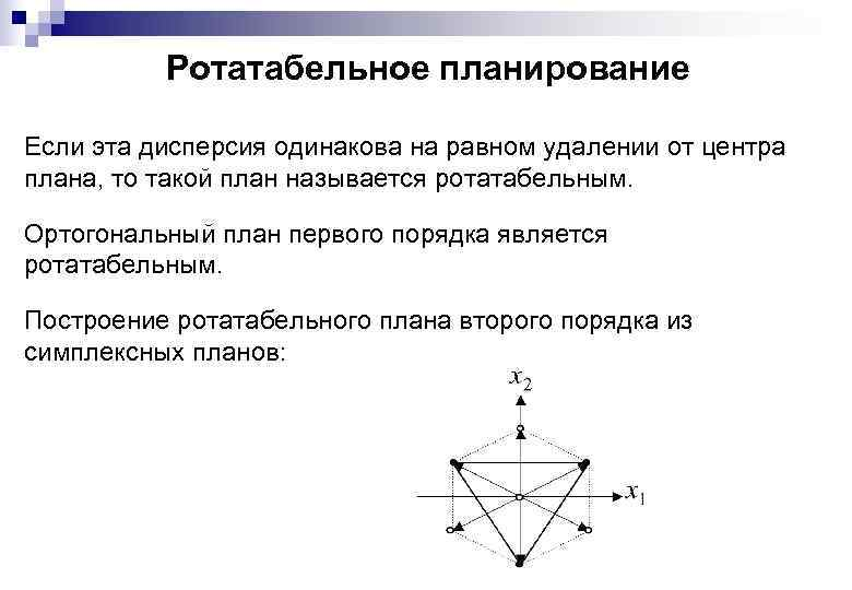 Ротатабельное планирование Если эта дисперсия одинакова на равном удалении от центра плана, то такой