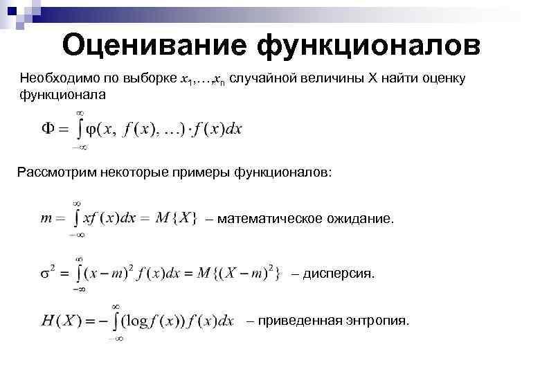 Оценивание функционалов Необходимо по выборке x 1, …, xn случайной величины X найти оценку