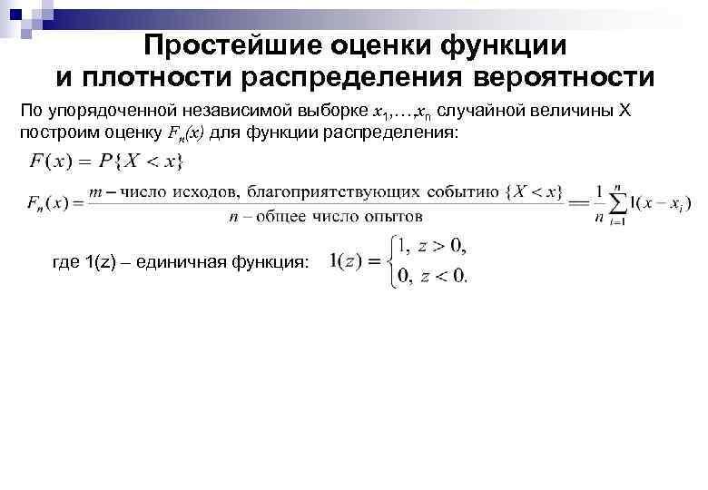 Простейшие оценки функции и плотности распределения вероятности По упорядоченной независимой выборке x 1, …,