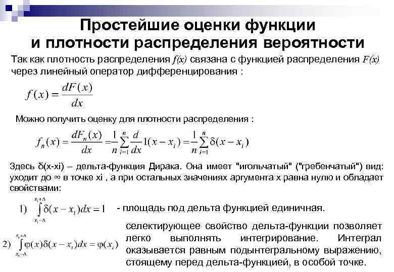 Простейшие оценки функции и плотности распределения вероятности Так как плотность распределения f(x) связана с