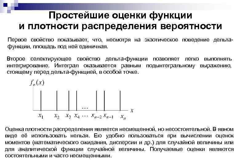 Простейшие оценки функции и плотности распределения вероятности Первое свойство показывает, что, несмотря на экзотическое