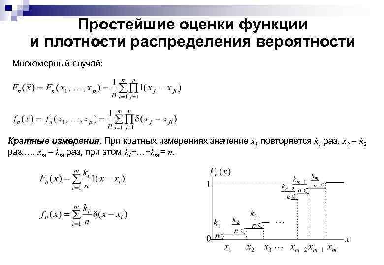 Простейшие оценки функции и плотности распределения вероятности Многомерный случай: Кратные измерения. При кратных измерениях