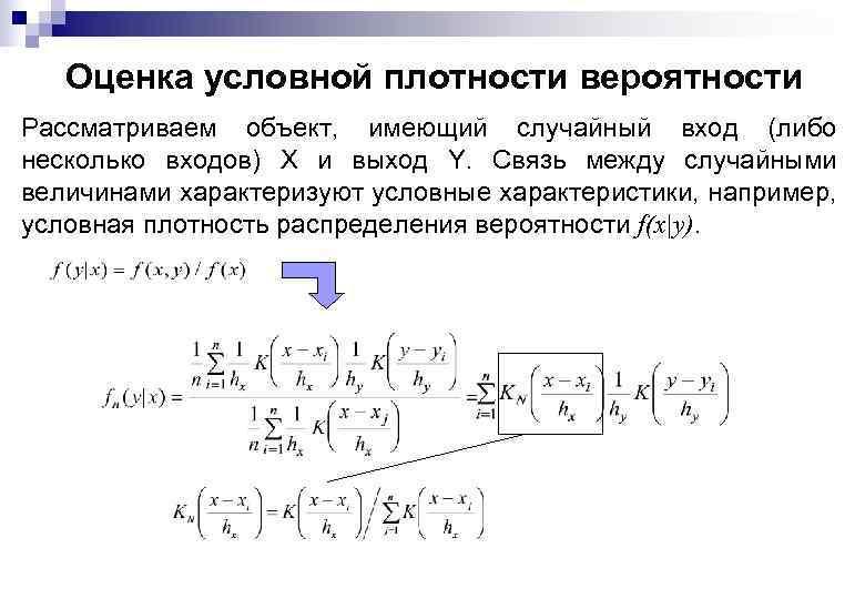 Оценка условной плотности вероятности Рассматриваем объект, имеющий случайный вход (либо несколько входов) X и