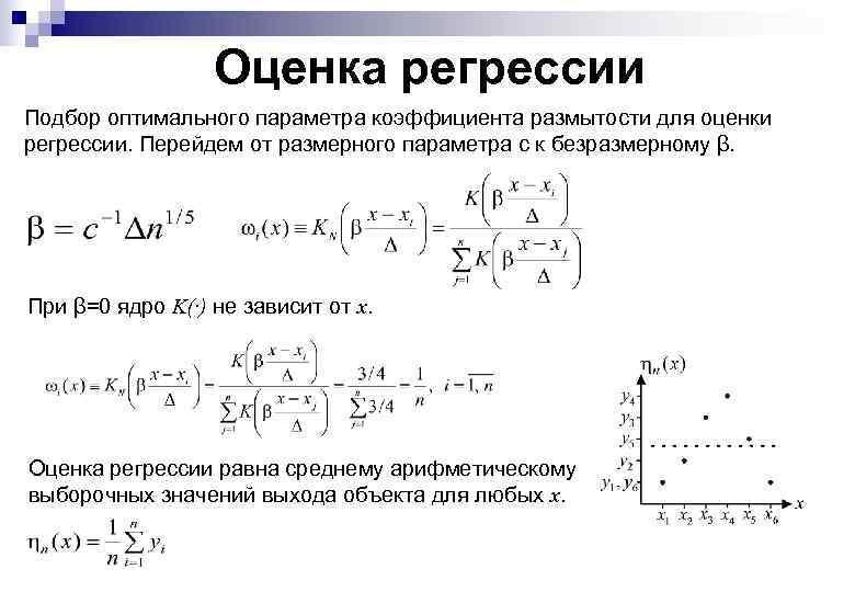 Оценка регрессии Подбор оптимального параметра коэффициента размытости для оценки регрессии. Перейдем от размерного параметра