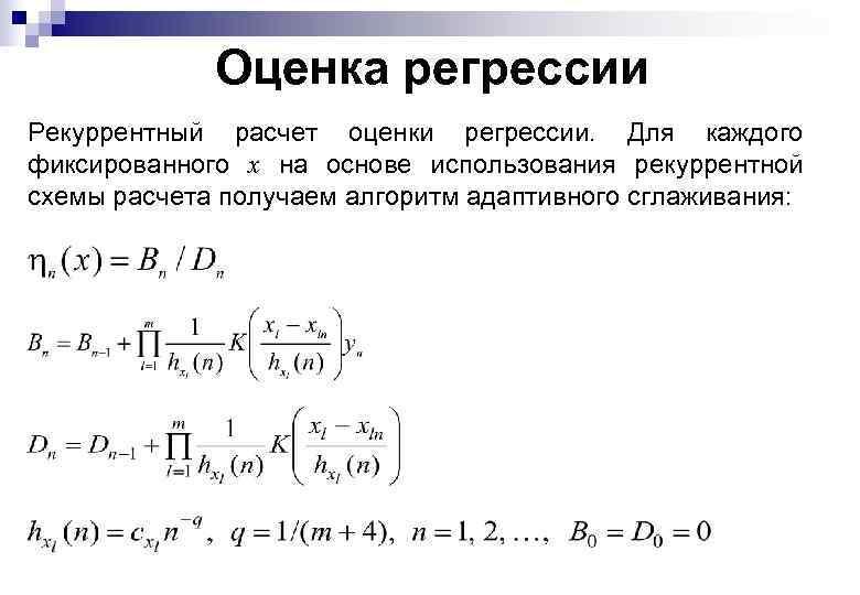 Оценка регрессии Рекуррентный расчет оценки регрессии. Для каждого фиксированного x на основе использования рекуррентной