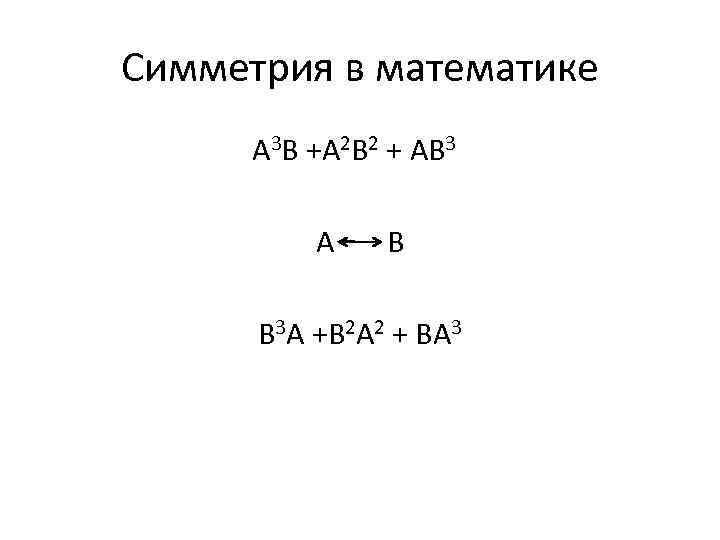 Симметрия в математике А 3 B +A 2 B 2 + AB 3 A
