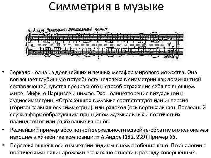 Симметрия в музыке • Зеркало - одна из древнейших и вечных метафор мирового искусства.