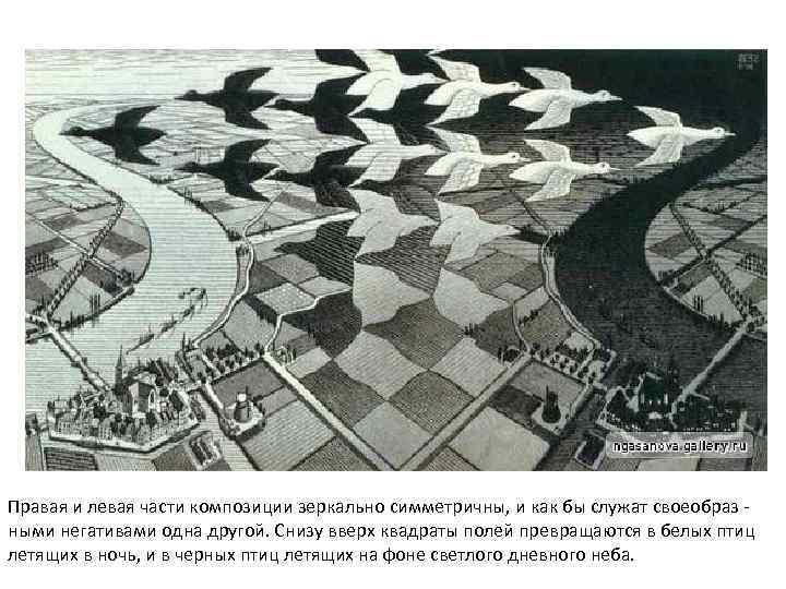 ДЕНЬ И НОЧЬ Правая и левая части композиции зеркально симметричны, и как бы служат