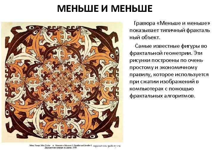 МЕНЬШЕ И МЕНЬШЕ Гравюра «Меньше и меньше» показывает типичный фракталь ный объект. • Самые