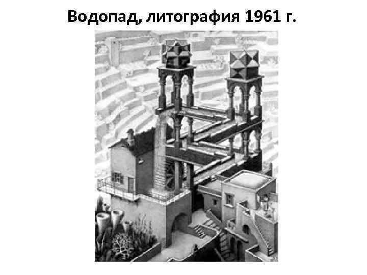 Водопад, литография 1961 г.