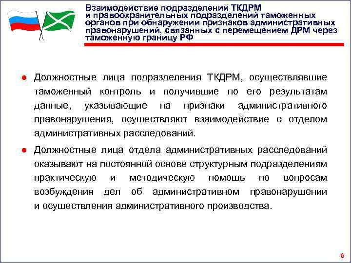Взаимодействие подразделений ТКДРМ и правоохранительных подразделений таможенных органов при обнаружении признаков административных правонарушений, связанных