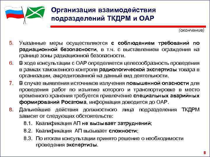 Организация взаимодействия подразделений ТКДРМ и ОАР (окончание) 5. 6. 7. 8. Указанные меры осуществляются