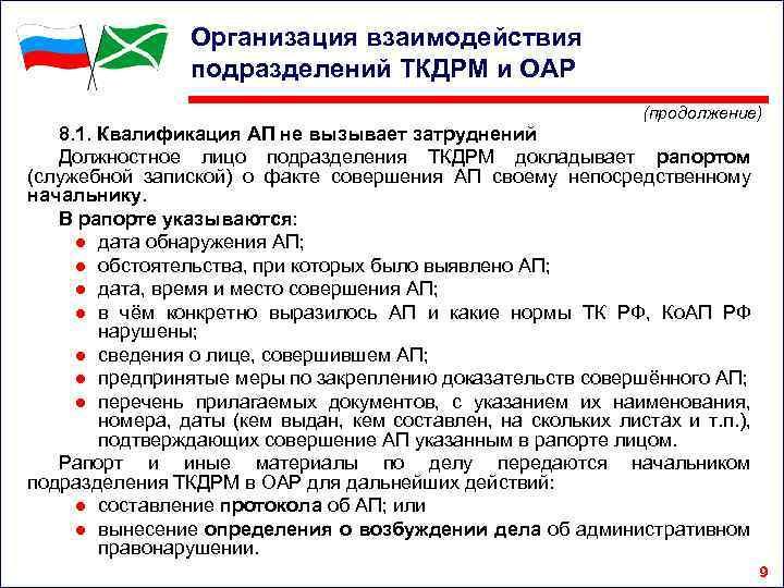 Организация взаимодействия подразделений ТКДРМ и ОАР (продолжение) 8. 1. Квалификация АП не вызывает затруднений