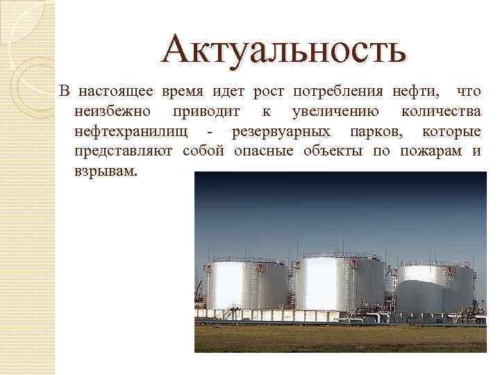 Актуальность В настоящее время идет рост потребления нефти, что неизбежно приводит к увеличению количества