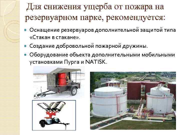 Для снижения ущерба от пожара на резервуарном парке, рекомендуется: Оснащение резервуаров дополнительной защитой типа