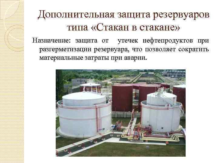 Дополнительная защита резервуаров типа «Стакан в стакане» Назначение: защита от утечек нефтепродуктов при разгерметизации