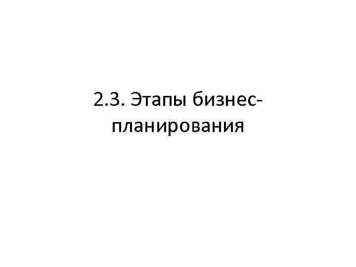 2. 3. Этапы бизнеспланирования