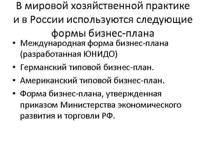 В мировой хозяйственной практике и в России используются следующие формы бизнес-плана • Международная форма