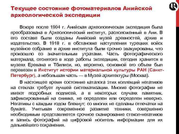 Текущее состояние фотоматериалов Анийской археологической экспедиции Вскоре после 1904 г. Анийская археологическая экспедиция была