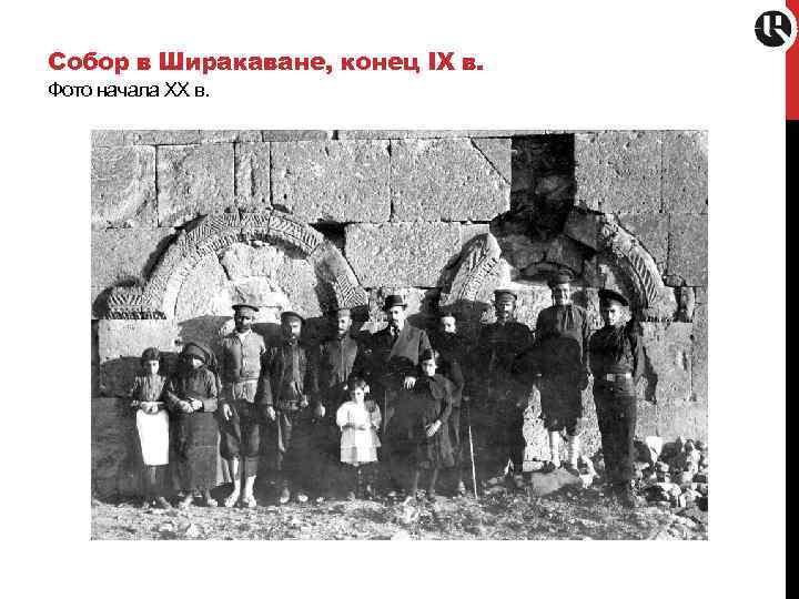 Собор в Ширакаване, конец IX в. Фото начала XX в.